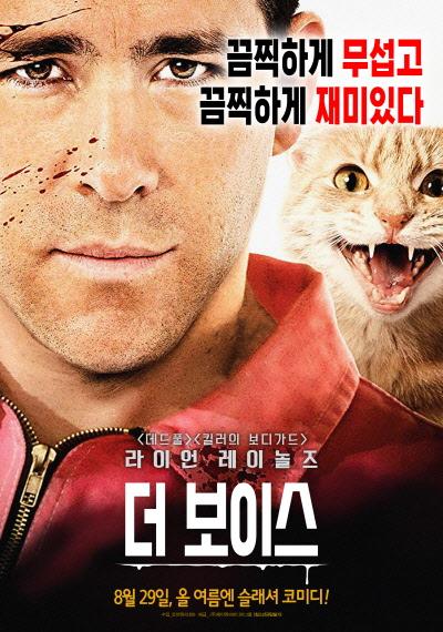 영화 <더 보이스> 포스터.