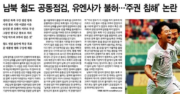 30일 한겨레 1면 지면 중 해당 기사