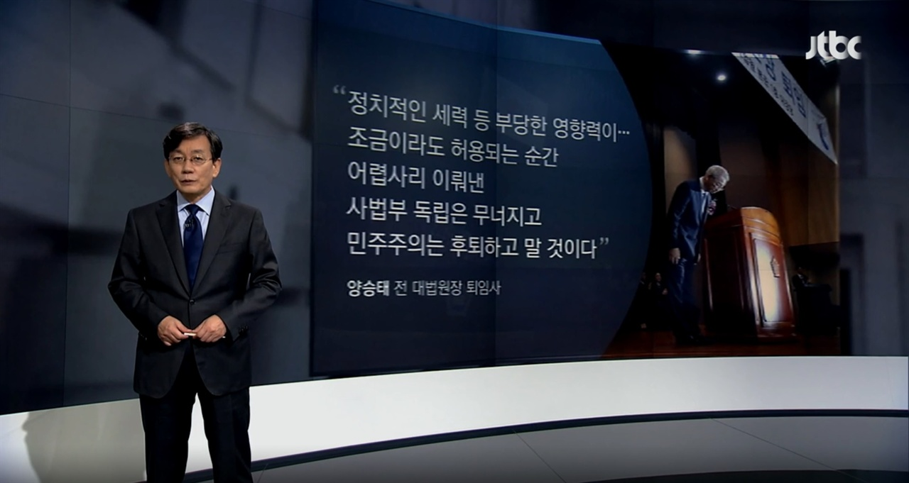 29일 방송된 JTBC <뉴스룸> '앵커브리핑'.