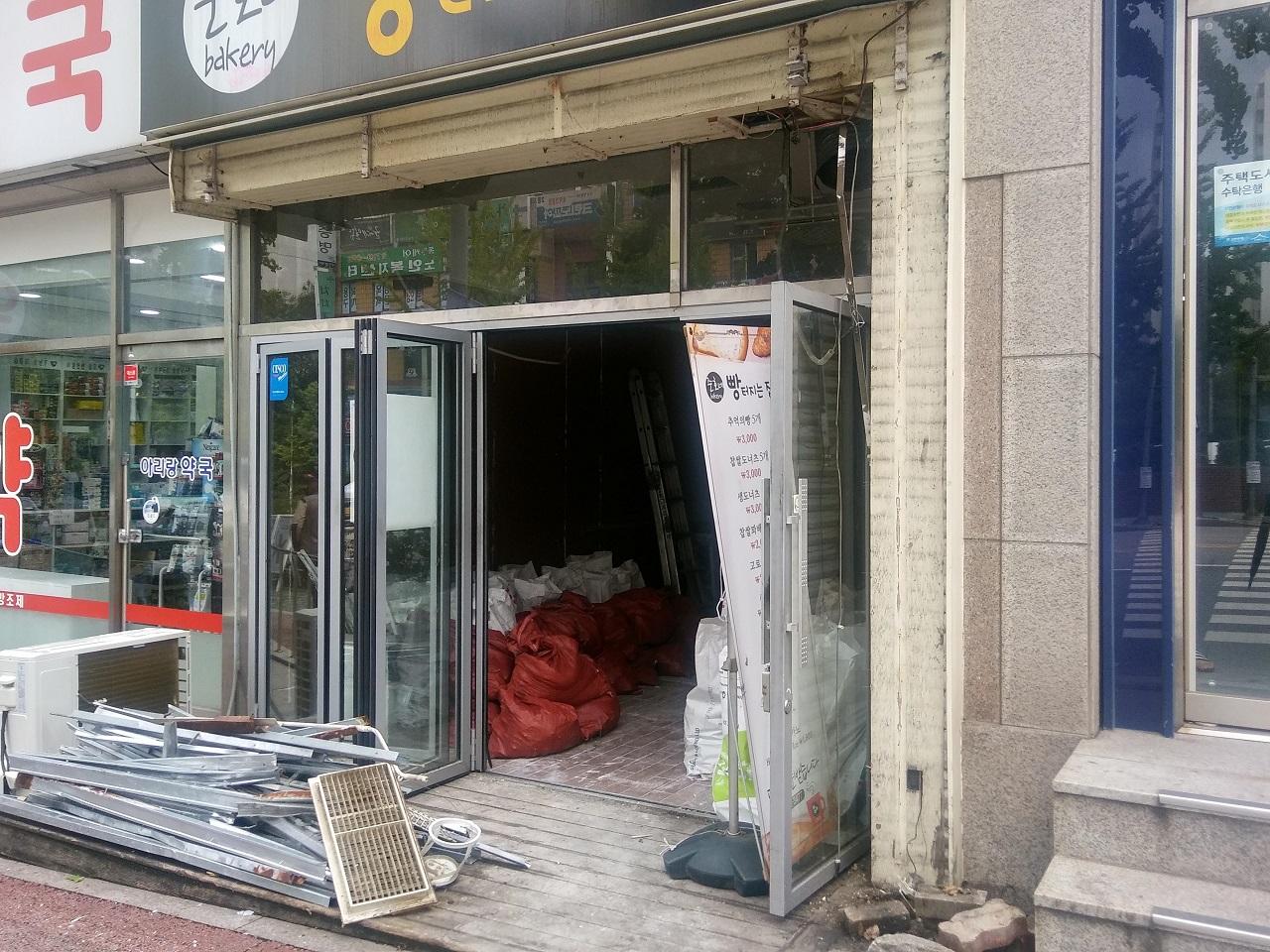 철거중인 동네 빵집 개업 4년 만에 문 닫은 동네 빵집