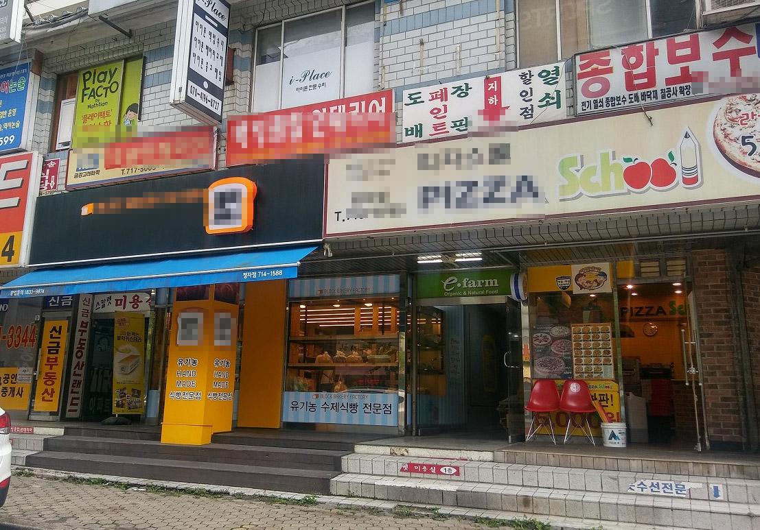 식빵 전문점   동네 빵집 근처에 들어 선 식빵 전문점. 예전엔 떡집이 있던 자리다. 옆집엔 피자 가게.