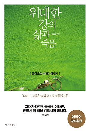 김종술 기자의 '위대한 강의 삶과 죽음'