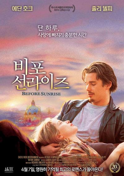 <비포 선라이즈> 영화 포스터