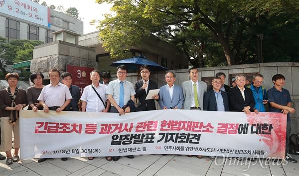 30일 오후 서울 종로구 헌법재판소앞에서 민주화를위한변호사모임(민변)과 사단법인긴급조치사람들 회원들이 '긴급조치 등 과거사 관련 헌법재판소 결정에 대한 입장발표 기자회견을' 열고 있다.