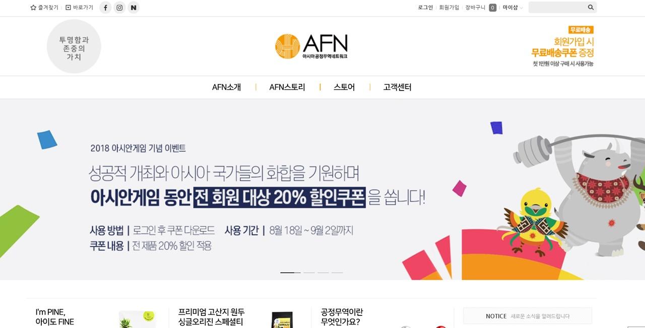 (주)아시아공정무역네트워크의 홈페이지