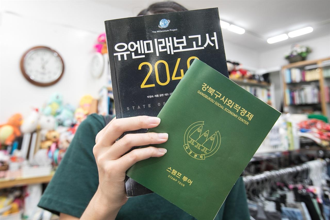 민들레가게는 지역주민들이 기증한 생활 물품을 다시 파는 가게로, 강북구 안에 7개 지점이 있다.