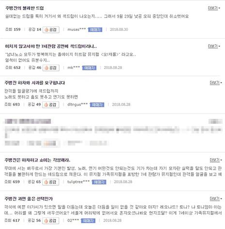 뮤지컬 <오! 캐롤> 예매 페이지 관람후기 캡쳐