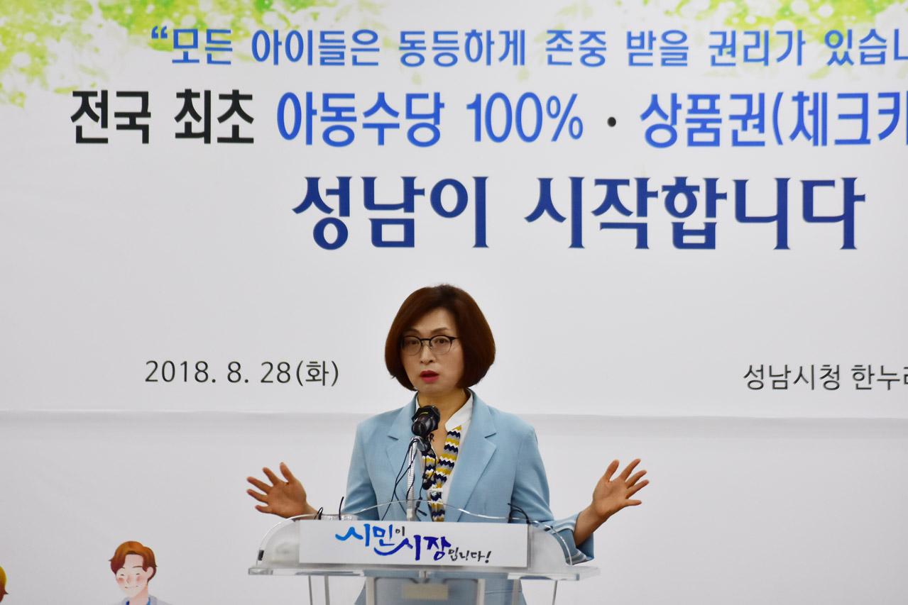 기자회견 중인 은수미 성남시장
