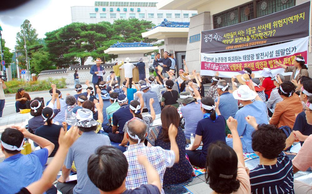 발언과 함께 이어지는 구호에 맞춰 참가자들이 태양광발전시설 반대를 주장하고 있다.
