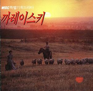 1994년 MBC에서 방영 된 고려인 이주 역사를 담은 드라마 까레이스키