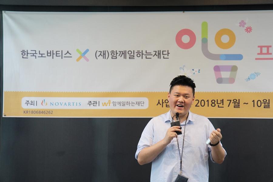 함께일하는재단 김유동 매니저가 이음 프로젝트 사업을 안내하고 있다.