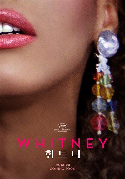<휘트니> 포스터