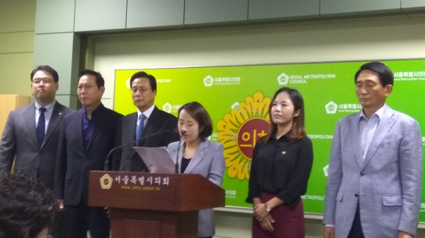 자유한국당 서울시의회 의원 6명이 8월 31일 시의회 임시회에 맞춰 기자회견을 열어 박원순 서울시장의 독주를 견제하겠다고 결의했다. 왼쪽부터 이성배(비례), 성중기(강남1), 김진수(강남5), 김소양(비례), 여명(비례), 이석주(강남6) 의원.