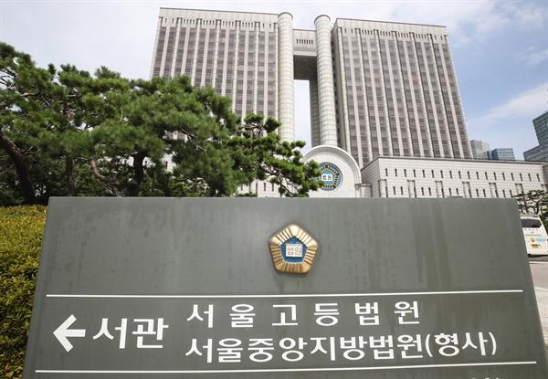 서울 서초구 서울법원종합청사