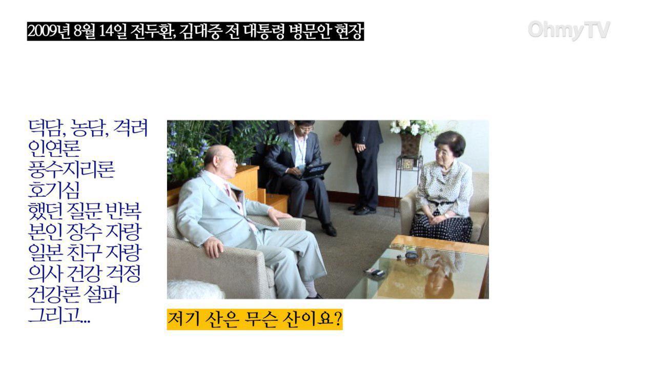 2009년 8월 14일 김대중 전 대통령이 입원한 세브란스병원을 방문환 전두환.