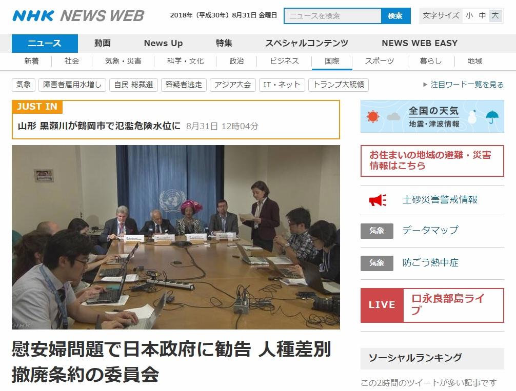 일본 정부의 유엔 인종차별철폐위원회 위안부 심사 결과 항의를 보도하는 NHK 뉴스 갈무리.