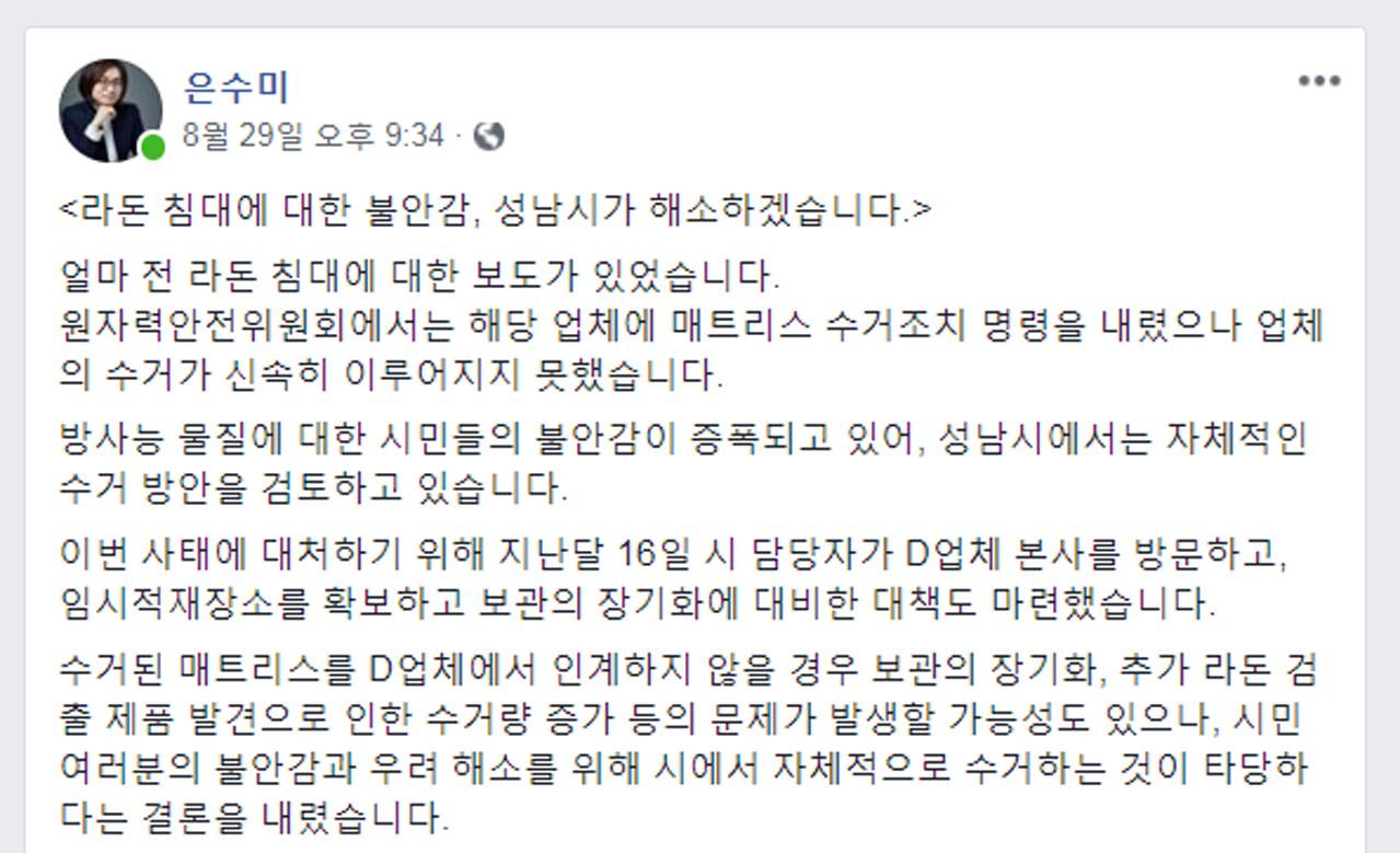 은수미 성남시장 페이스북 갈무리