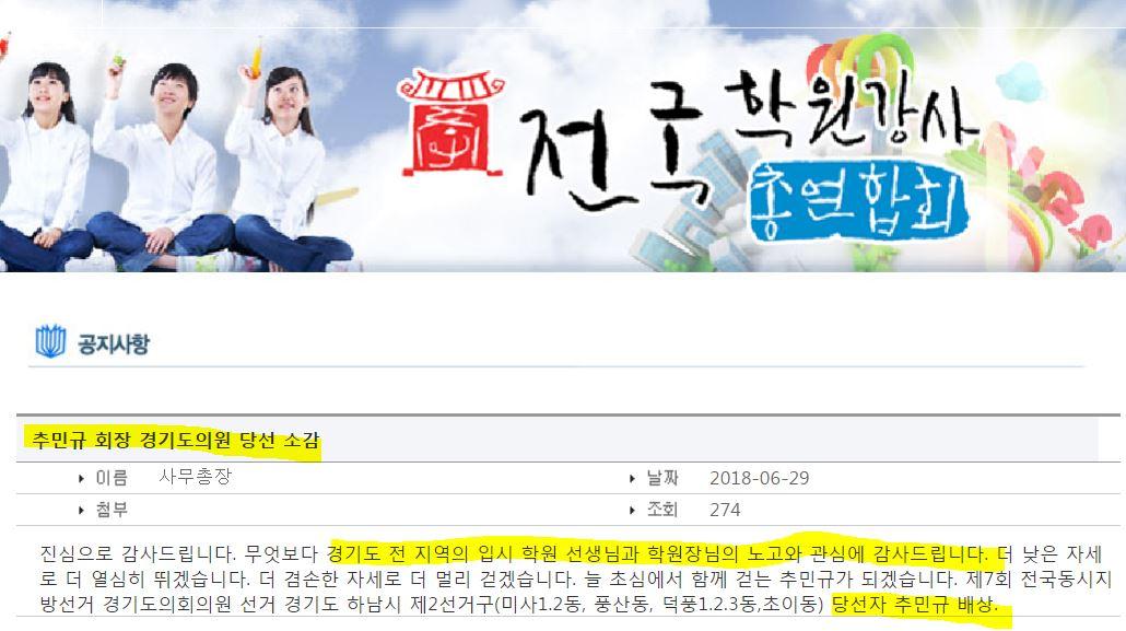 전국학원강사총연합회가 공지사항란에 올려놓은 추민규 도의원의 '당선 소감'.
