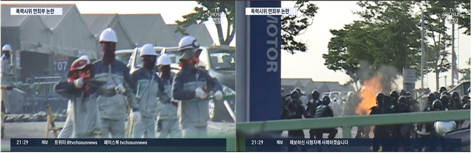 노조 투쟁은 보여주면서 경찰 폭력진압은 숨긴 TV조선 <뉴스9>(8/28)