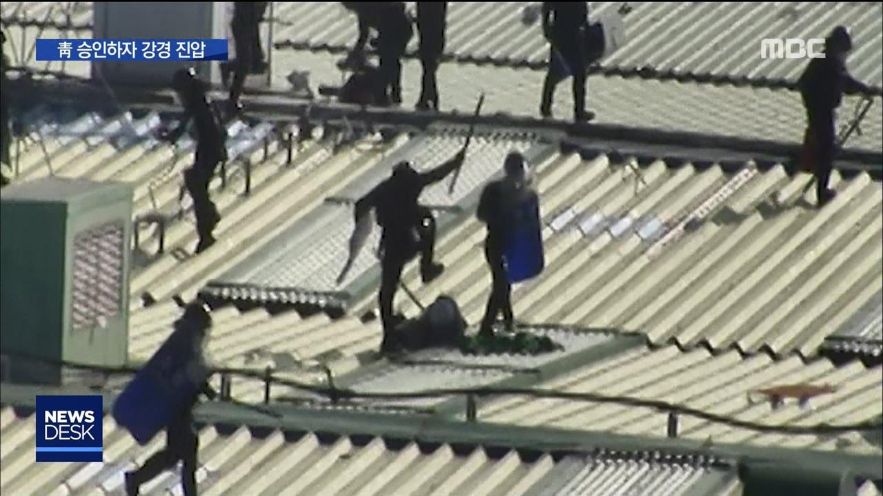 경찰의 국가폭력을 적나라하게 보여준 MBC <뉴스데스크>(8/28)