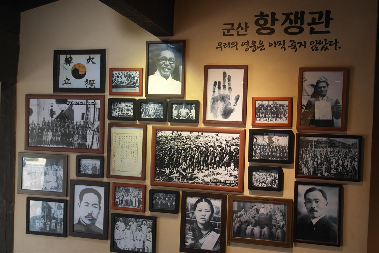 군산항쟁관 전시실에 걸린 독립운동가 사진