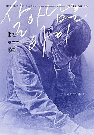 영화 <살아남은 아이> 포스터