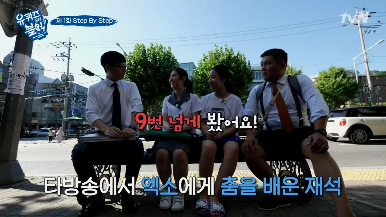 tvN <유 키즈 온 더 블록>의 한 장면.