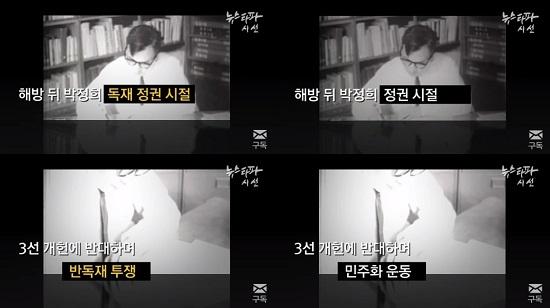 2012년 8월 17일 KBS 간부진은 <9시뉴스> '의문사 37년... 고 장준하 사인 논란 재점화' 보도에서 '독재'라는 단어를 빼라고 지시했다.