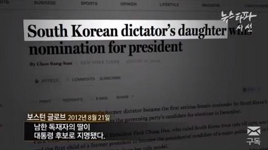 2012년 8월 21일 박근혜 전 대통령의 대선후보 지명 소식을 보도한 미국 <보스턴글로브> 인터넷판. 박근혜를 '남한 독재자의 딸'로 지칭했다.