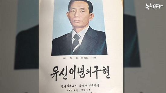 """1973년 3월 3일 박정희 전 대통령이 공영방송을 만들겠다며 KBS """"유신이념의 구현""""이라는 역할을 부여했다."""