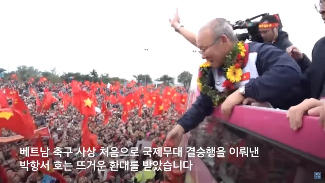 """SBS 뉴스 '보이스V'의 <아침에 쌀국수? 이젠 그만!""""..베트남 축구 바꿔버린 박항서 감독의 한 마디> 영상 중에서."""
