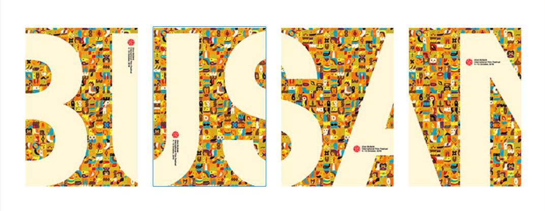 23회 부산영화제 포스터. 4장의 이미지로 구성됐다.