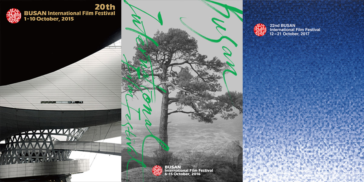 20회~22회 부산국제영화제 포스터