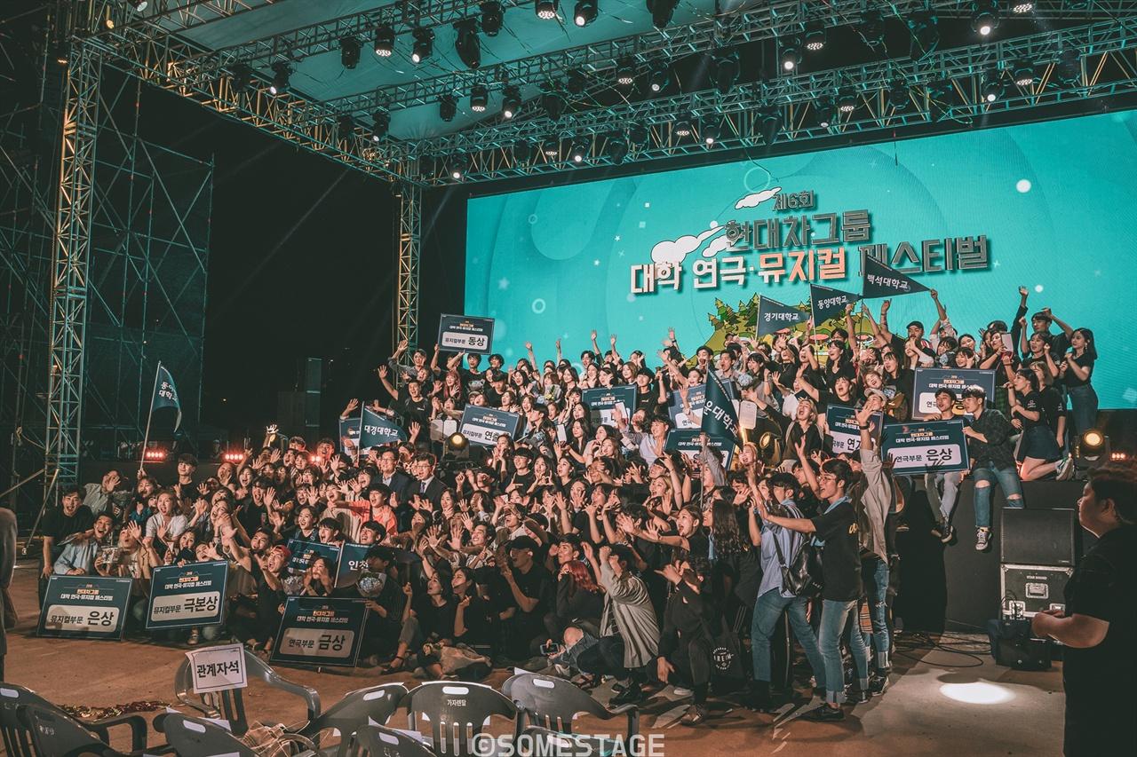 2018 현대차그룹 대학 연극·뮤지컬 페스티벌 폐막식 종료 후 학생들이 모여 단체사진을 촬영하고 있다.