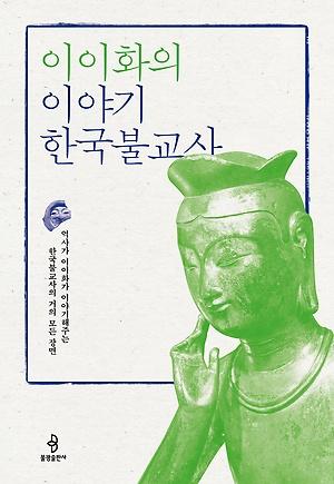 <이이화의 이야기 한국불교사> / 지은이 이이화 / 펴낸곳 불광출판사 / 2018년 9월 3일 / 값 18,000원