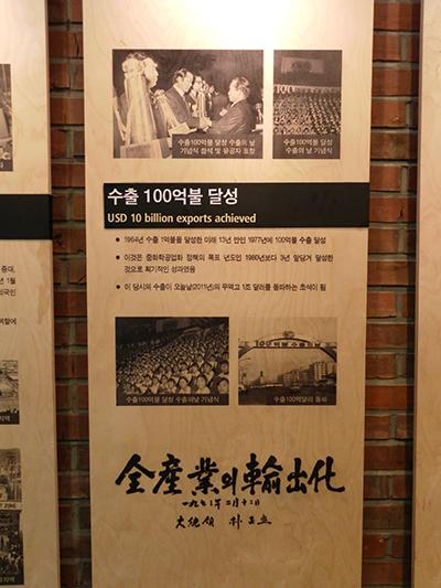 박정희가 쓴 '전 산업의 수출화.' 서울시 마포구 상암동의 박정희대통령기념도서관에서 찍은 사진.