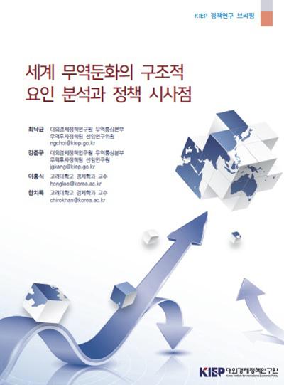 대외경제정책연구원이 발행한 '정책연구 브리핑' 표지.