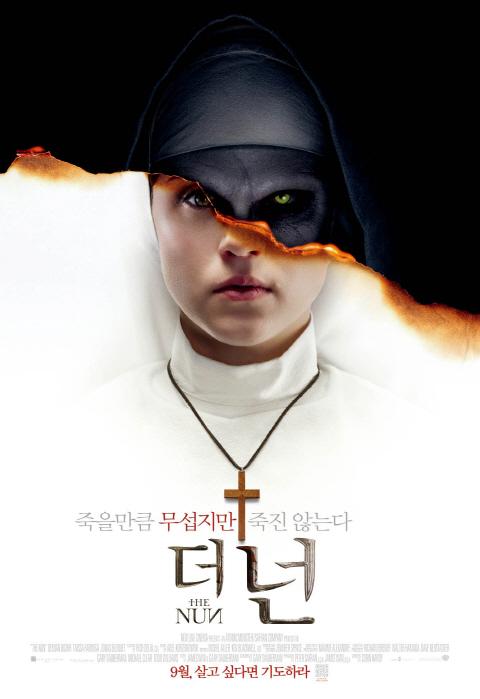 영화 < 더 넌 > 포스터