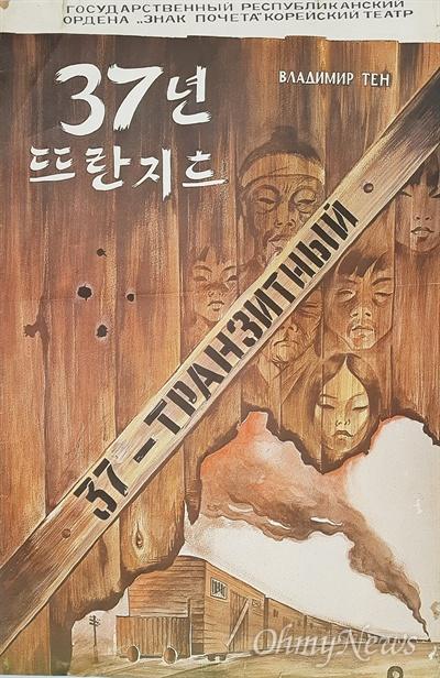 러시아 한인들의 강제이주를 다룬 희곡 37년 - 뜨란지트 공연 포스터.