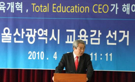 지난 2010년 지방선거에서 김복만 전 울산시교육감이 교육개혁을 공약하고 있다. 하지만 그는 2012년부터 학교공사 때 뇌물을 받은 혐의로 징역 7년을 선고받았다