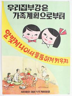 1960년대 대한가족계획협회가 발행한 가족계획 포스터