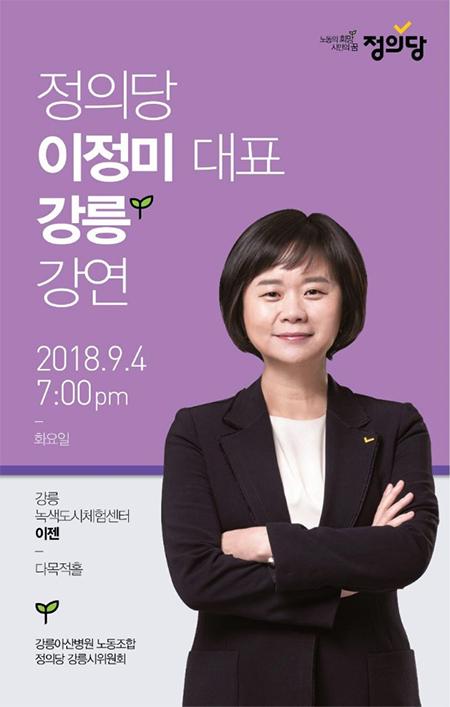 이정미 정의당 대표 강릉공연 홍보물