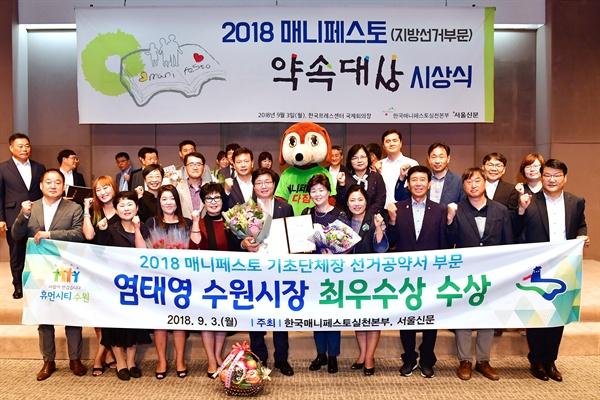 염태영 수원시장이 한국매니페스토실천본부가 주최하는 '2018 매니페스토(지방선거 부문) 약속대상'에서 최우수상을 받았다.