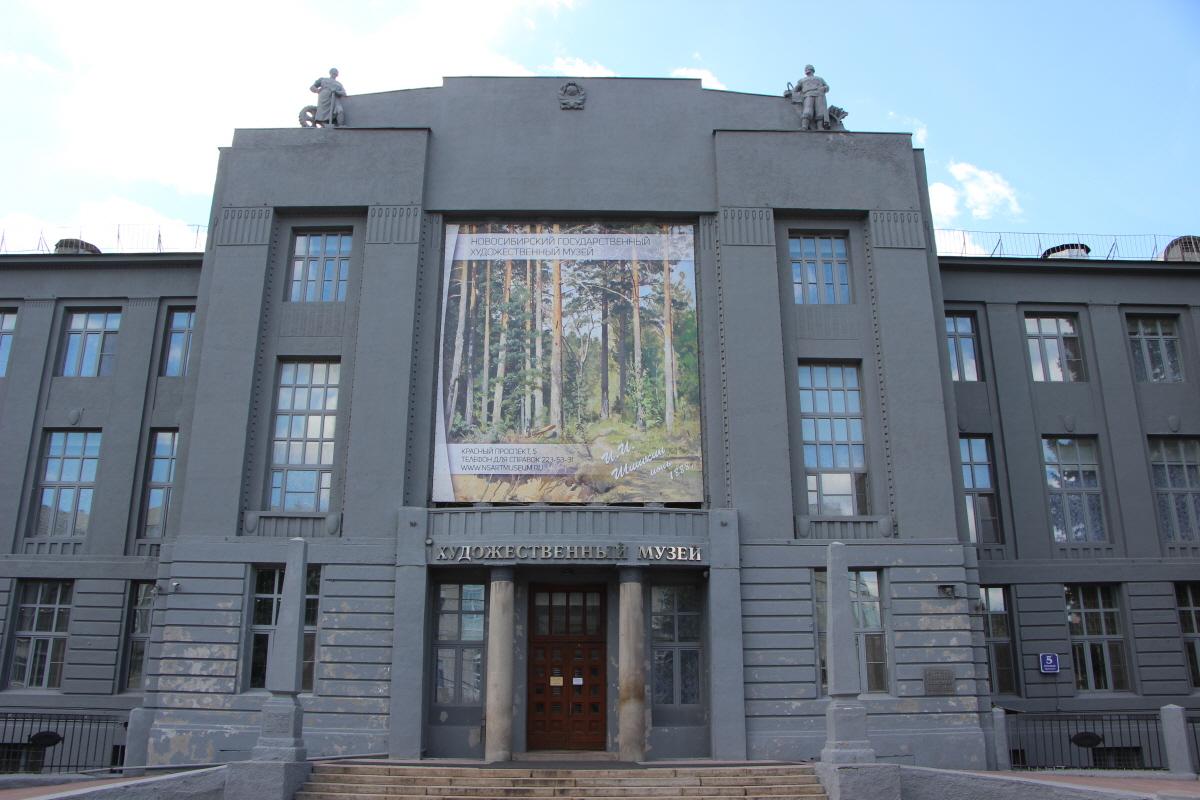 노보시비르스크 주립미술관
