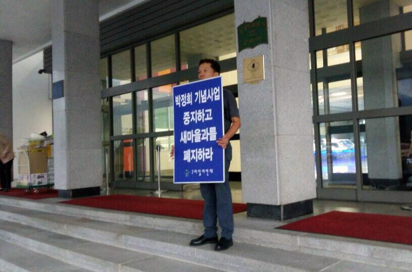 구미참여연대는 구미시에 박정희 기념사업의 즉각 중단을 요구하는 성명을 발표하고 9월 3일부터 무기한 시청 현관에서 1인시위에 들어갔다.