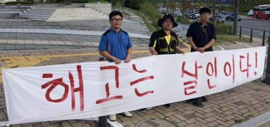 해고는 살인이다 노동조합 활동을 함께하는 다른 사업장의 동료들이 투쟁에 함께하고 있다.