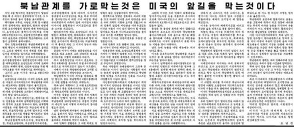 로동신문 북한 관영매체 로동신문이 특사단 방북하루 전인 4일 미국을 향해 불만을 드러냈다.