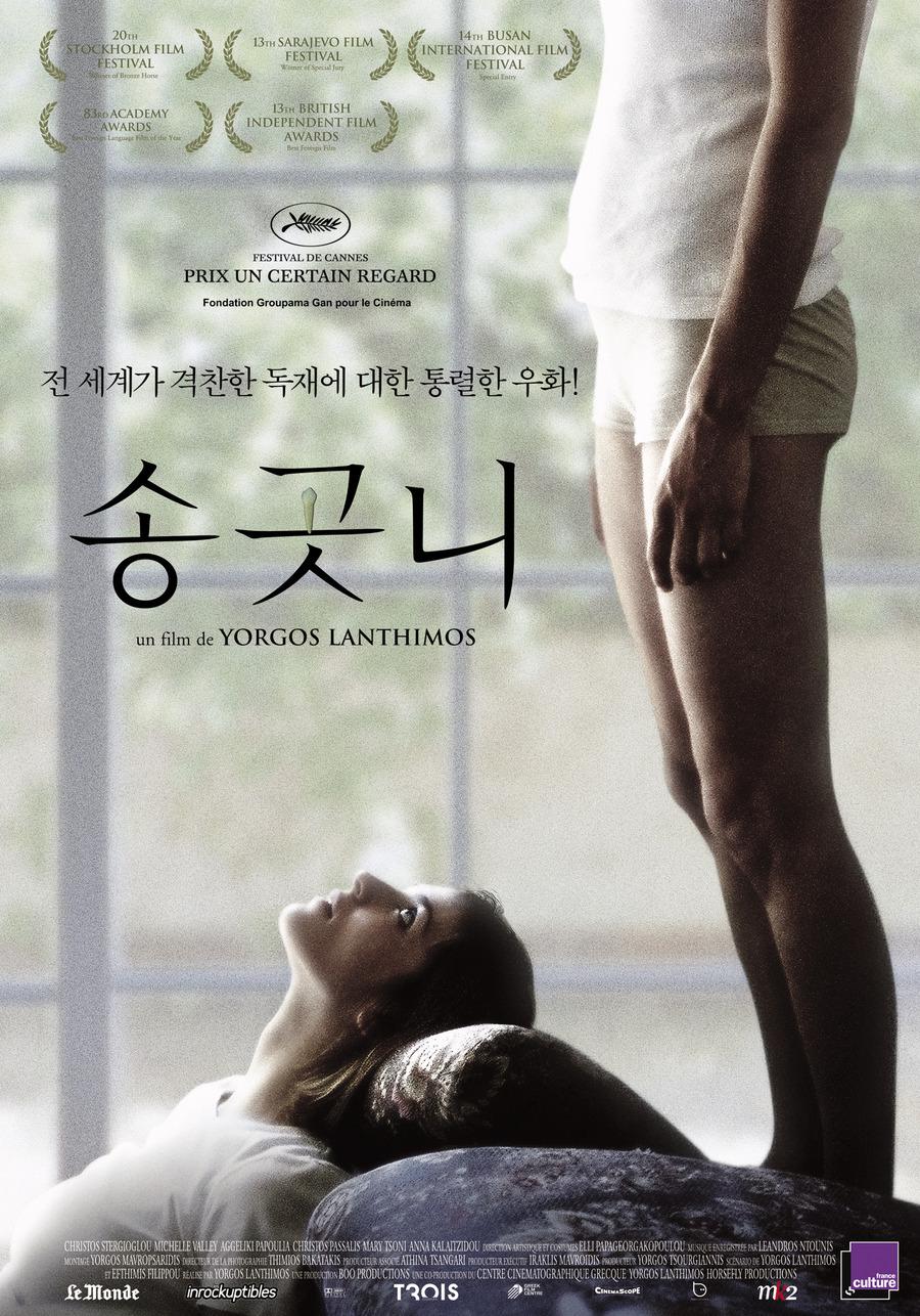 영화 <송곳니> 포스터.