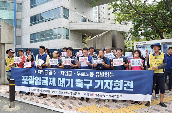 민주노총 부산본부는 4일 오전 부산지방고용노동청 앞에서 기자회견을 열고 포괄임금제의 폐기를 촉구했다.