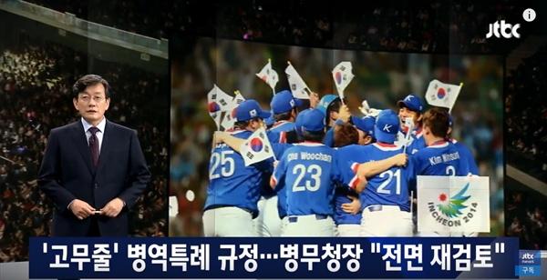 2018년 9월 3일 방송된 JTBC <뉴스룸>의 한 장면